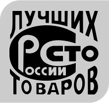 Включен в реестр 100 лучших товаров России