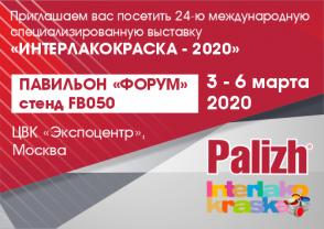 """Приглашаем посетить выставку """"Интерлакокраска-2020""""!"""