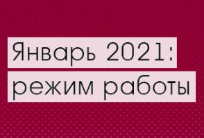 Режим работы компании в январе 2021 года